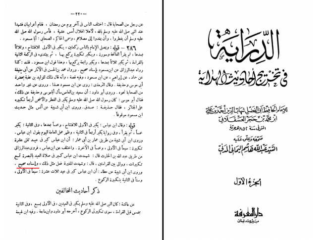 Diraaya_Page220