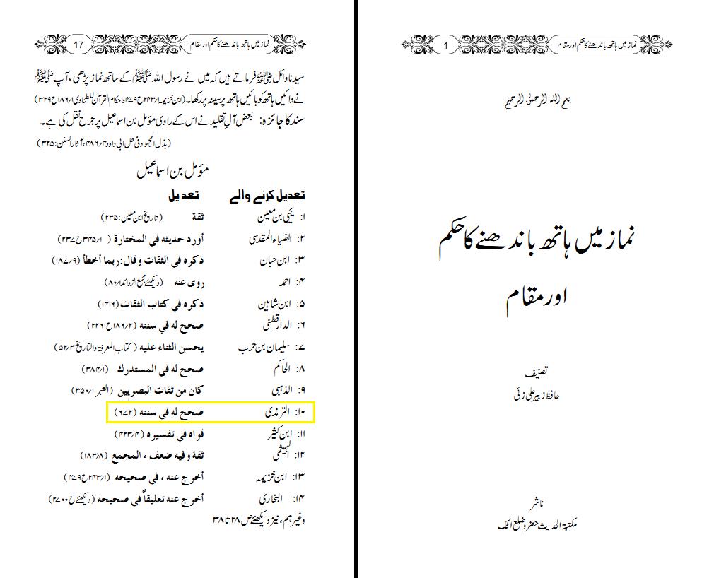 Seene pe hath bandhna Zubair Ali Zai_Page16