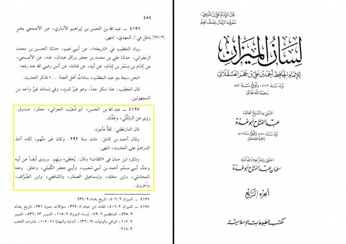 lisan_mizan_04_page454